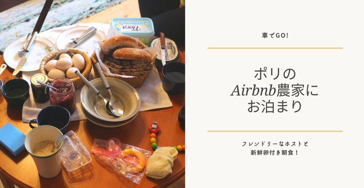 ポリ Airbnb
